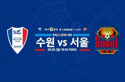 [2019.05.05] 2019 하나원큐 K리그1 10R 수원 vs 서울