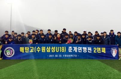 수원삼성 U18팀 매탄고, 춘계연맹전 2연패 달성!