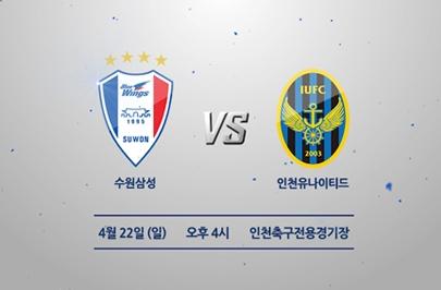 [2018.04.22] KEB하나은행 K리그1 2018 8R 수원 vs 인천