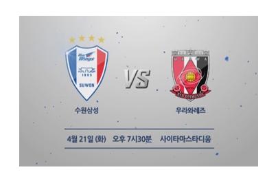 2015.04.21 AFC 챔피언스리그 조별예선 5차전 vs 우라와레즈 하이라이트