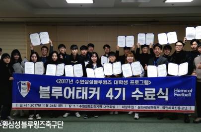 2017.11.24 대학생마케터 '블루어태커' 4기 수료식