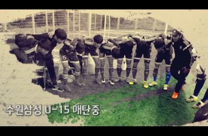 수원삼성의 자랑스러운 새싹 U-15(매탄중학교)