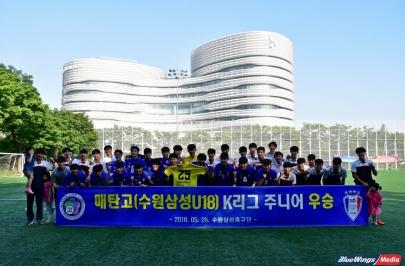 [주니어 11R] 수원 U-18, 수원FC U-18에 5-0 승리...전기리그 우승 달성