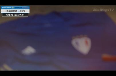 수원더비 스페셜유니폼_teaser