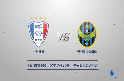 [2018.07.18] KEB하나은행 K리그1 2018 18R 수원 vs 인천