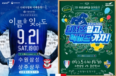 9월 2경기 '어깨동무', 6일 오후 2시 예매 오픈!