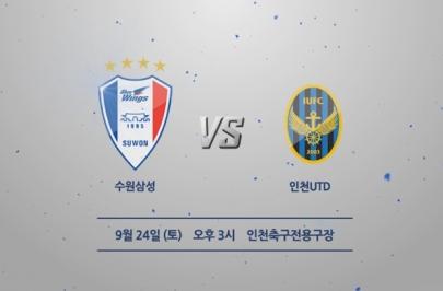 2016.09.24 K리그 클래식 32R 수원 vs 인천 하이라이트