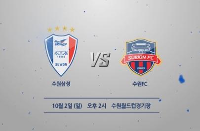 2016.10.02 K리그 클래식 33R 수원 vs 수원FC 하이라이트