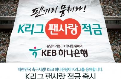 KEB하나은행 'K리그 팬사랑 적금' 출시… K리그 팬 취향저격