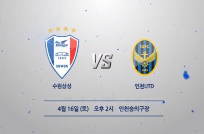 2016.04.16 K리그 클래식 6R 수원 vs 인천 하이라이트
