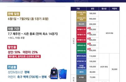 수원삼성, 6월1일부터 하반기 미니연간권 판매 개시!