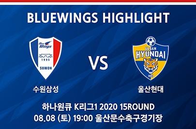 [2020.08.08] 하나원큐 K리그1 2020 15ROUND 수원 vs 울산 하이라이트