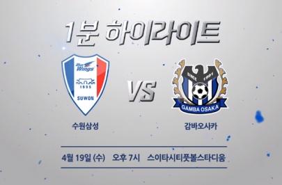 2016.04.19 AFC 챔피언스리그 조별예선 5차전 수원 vs 오사카 1분 하이라이트