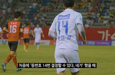 [인터뷰] 한의권 김은선, 민상기 때문에 수원으로???