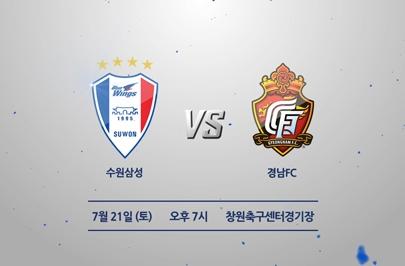 [2018.07.21] KEB하나은행 K리그1 2018 19R 수원 vs 경남