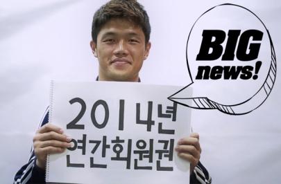 2014년 수원삼성블루윙즈 연간회원권 판매!