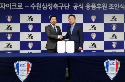 수원삼성, ㈜자이크로와 30억원 스폰서십 계약 체결!
