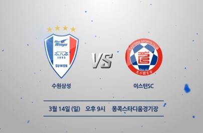2017.03.14 AFC 챔피언스리그 조별예선 3차전 수원 vs 이스턴SC