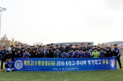 수원 U-18, 2016 주니어 K리그 후기 A조 우승