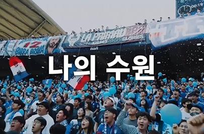 2019 수원삼성 클럽송 뮤직비디오