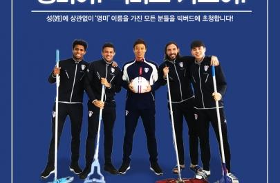'영미야! 빅버드 가즈아' 3/1 K리그 개막전 '영미' 무료초청